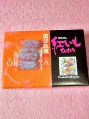 沖縄銘菓ちんすこう 紅イモ(28個入り)