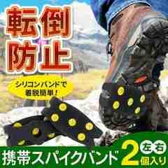 ☆【左右2個セット】登山スパイクU 山登りの転倒防止!