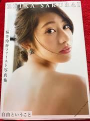 乃木坂46 桜井玲香 ファースト写真集 自由ということ ポスター付