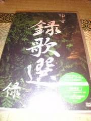 未開封DVD ゆず 録歌選 緑