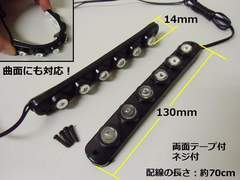 送料無料!曲面使用可能!激安LEDデイライト/左右セット/社外品12V