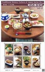 *H27.一汁三菜 食の文化シリーズ第1集記念切手\82