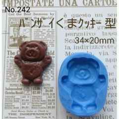スイーツデコ型◆バンザイくまクッキー◆ブルーミックス・レジン・粘土