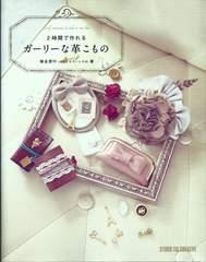 【即決】2時間で作れるガーリーな革こもの 定価1,300円