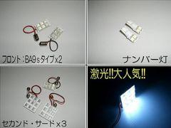ノア/ヴォクシー60系専用LED白ルームランプセット/VOXY/NOAH