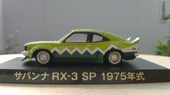 未使用ミニカー【アオシマ/グラチャンコレクション BEST/サバンナRX-3 SP(S124A】75年