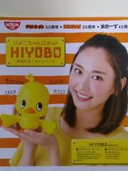 当選品◇日清 チキンラーメン ひよこちゃんロボット「HIYOBO」◇新垣結衣