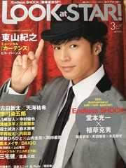 LOOK at  STAR! 2010年3月 東山紀之君表紙