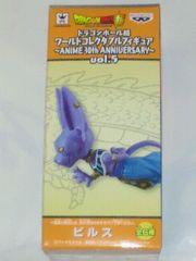ドラゴンボール超 ワールドコレクタブルフィギュア ANIME30thANNIVERSARY5 ビルス