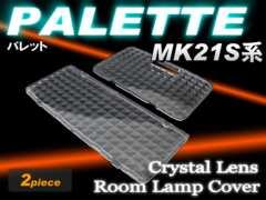 パレット PALETTE MK21S ルームランプ クリスタルレンズ