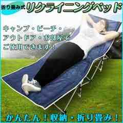 リクライニングベッド ネイビー 折りたたみ式ベッド