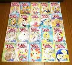 レア キャンディキャンディ 1〜20巻 全巻セット るんるん 付録
