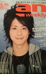 五十嵐隼人【an weekly】2009.5.25号