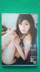 〓さとう里香〓「Two Face」新品未開封〓直筆サインジャケット付〓