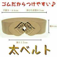 送料164円★太ベルト★フリーサイズ★ハート