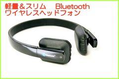 ワイヤレスで音楽&通話 Bluetooth ヘッドフォン黒色