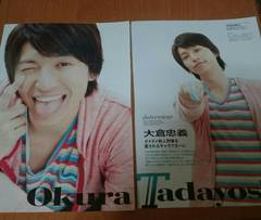 2013『TV fun cross』5月号切り抜き★大倉忠義(関ジャニ∞)★