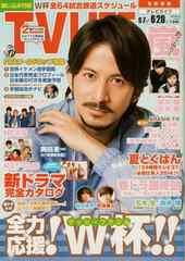 TVLIFF 2014年6月4日号  岡田准一さん表紙