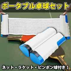 ポータブル卓球セット 卓球台 ラケット ボール 携帯性