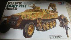 タミヤ 1/35 ドイツ・ハノマーク装甲兵員輸送車D型  シュッツェンパンツァー