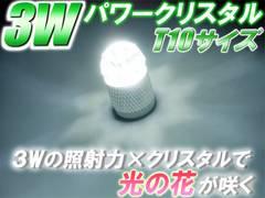 1個)□3Wハイパワークリスタル T10純白LEDポジション球 ライフ コルト R2 デミオ