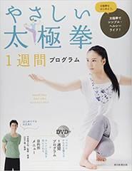 山本千尋『やさしい太極拳/一週間プログラム』DVD付