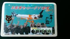 希少  王貞治  セ・リーグV1記念/未使用50度数テレカ 1987年