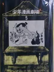 超貴重本-少年漫画劇場5-猿飛佐助-あんみつ姫-カンラカラ兵衛
