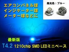 最新版★T4.2 SMD ミニベース 青LED 5個★エアコンやメーター球に
