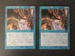 ●MTG 4ED ハーキルの召還術/Hurkyl's Recal 日本語 黒枠 2枚●