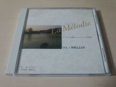 CD「オーケストラで綴るニューミュージックの世界7 時間よ止まれ