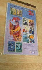 ◆20世紀/デザイン切手/第14集/