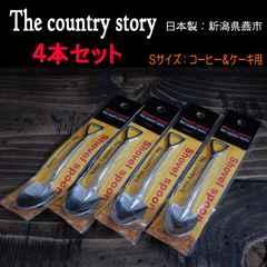 【送料無料】スコップ型 スプーン 4本セット カトラリー/Sサイズ