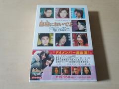 台湾ドラマDVD-BOX「部屋においでよ」F4 新品未開封●