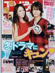 TVぴあ2015年2/10号 亀梨和也さんと深田恭子さん表紙