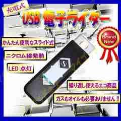 ☆激安☆ 充電式 USB電子ライター ニクロム線発熱 エコ商品