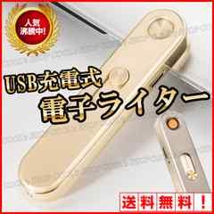 ゴールド USB充電式ライター HONEST スリムデザイン シンプル 金