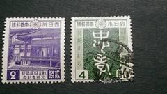 教育50年記念/未使用・使用済み切手2種【昭和15年発行】
