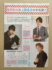 KAT-TUN◆月刊TVnavi 2017年11月号 切り抜き 抜けなし 7P