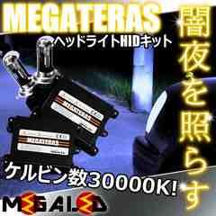 Mオク】ミライースLA300S/310S系/ヘッドライトHIDキット/H4HiLow/30000K