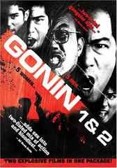 ☆新品☆ GONIN ゴニン 2作品 DVD 佐藤浩市 竹中直人