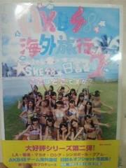 写真集♪AKB48海外旅行日記2 with SKE48