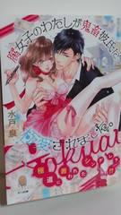 2月刊 水戸泉「腐女子のわたしが鬼畜彼氏に極愛されました」