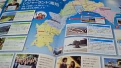 関ジャニ∞錦戸亮高知県公認ロケ地ガイド