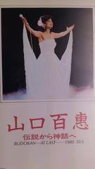『山口百恵・伝説から神話へ』1980.10.5 日本武道館