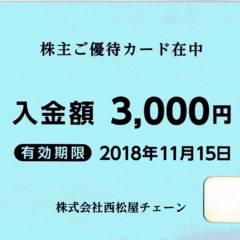 即発送☆西松屋 株主優待券 3000円カード 1枚