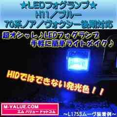 超LED】LEDフォグランプH11/ブルー青■70系ノア/ヴォクシー後期対応