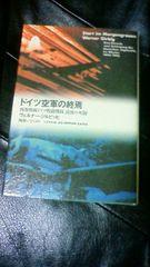 ドイツ空軍の終焉 大日本絵画