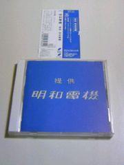 ■即決■帯付CD 提供/明和電機■ファーストアルバム■
