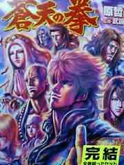 人気パチンコ化コミック 蒼天の拳 全22巻完結セット【送料無料】